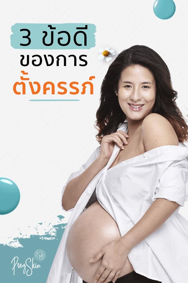 3 ข้อดีของการตั้งครรภ์