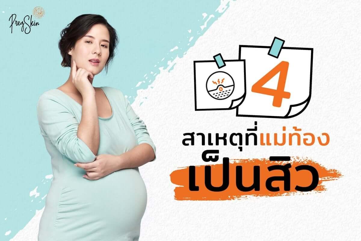 4 สาเหตุที่แม่ท้องเป็นสิว