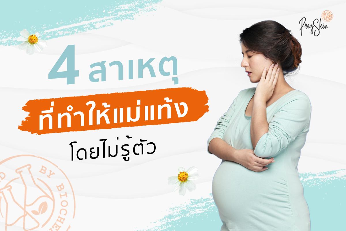 4 สาเหตุที่ทำให้แม่แท้งโดยไม่รู้ตัว