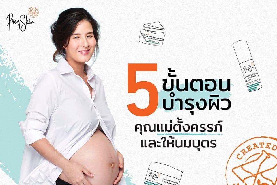 5 ขั้นตอนบำรุงผิว คุณแม่ตั้งครรภ์และให้นมบุตร