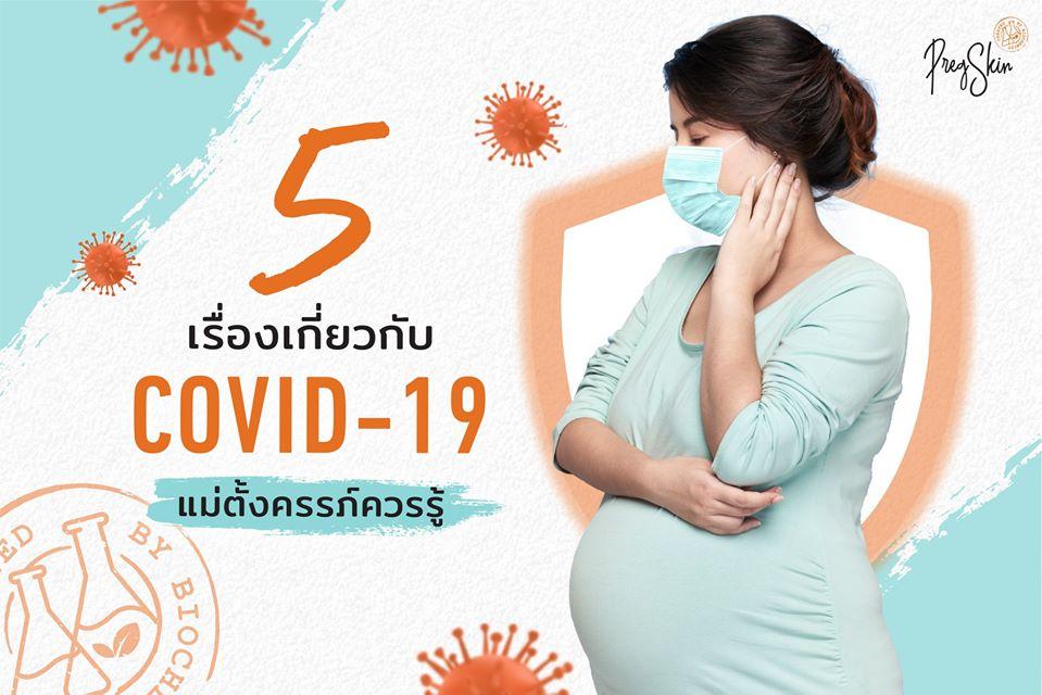 5 เรื่องเกี่ยวกับ COVID-19 ที่แม่ตั้งครรภ์ควรรู้