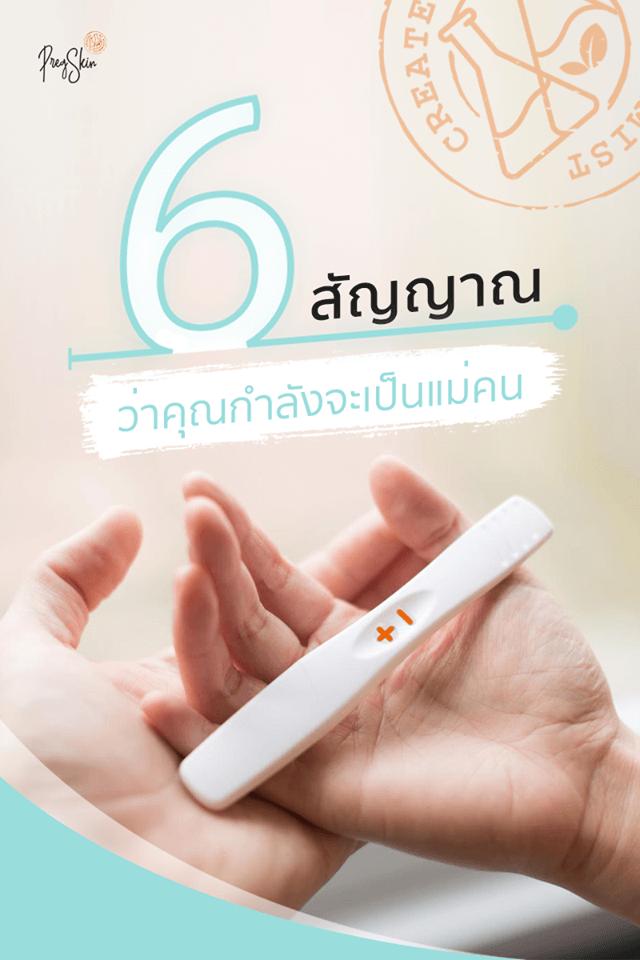 6 สัญญาณ ว่าคุณกำลังจะเป็นแม่คน