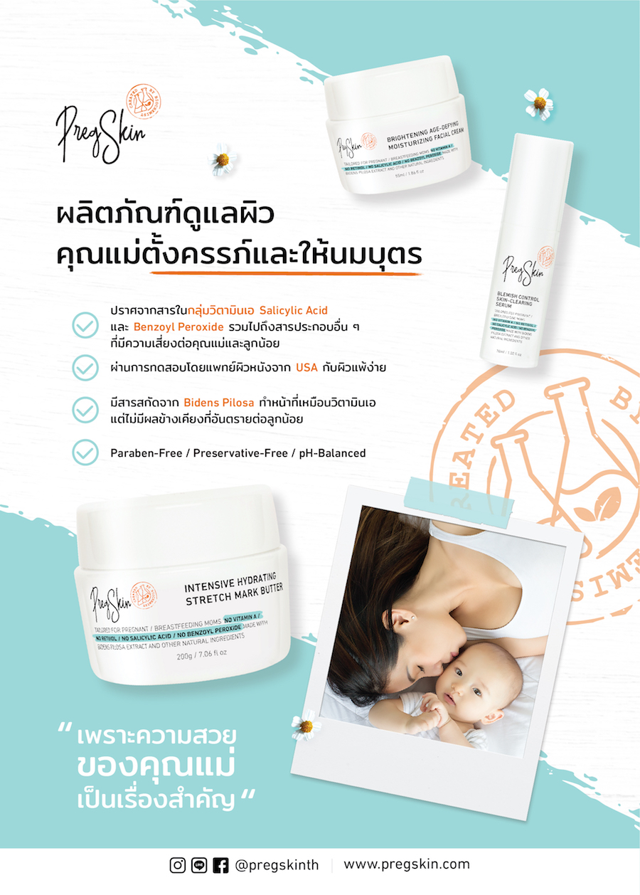 PregSkin's Pregnancy Skincare Products