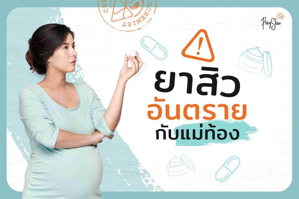 ยาทาสิวอันตรายกับแม่ท้อง