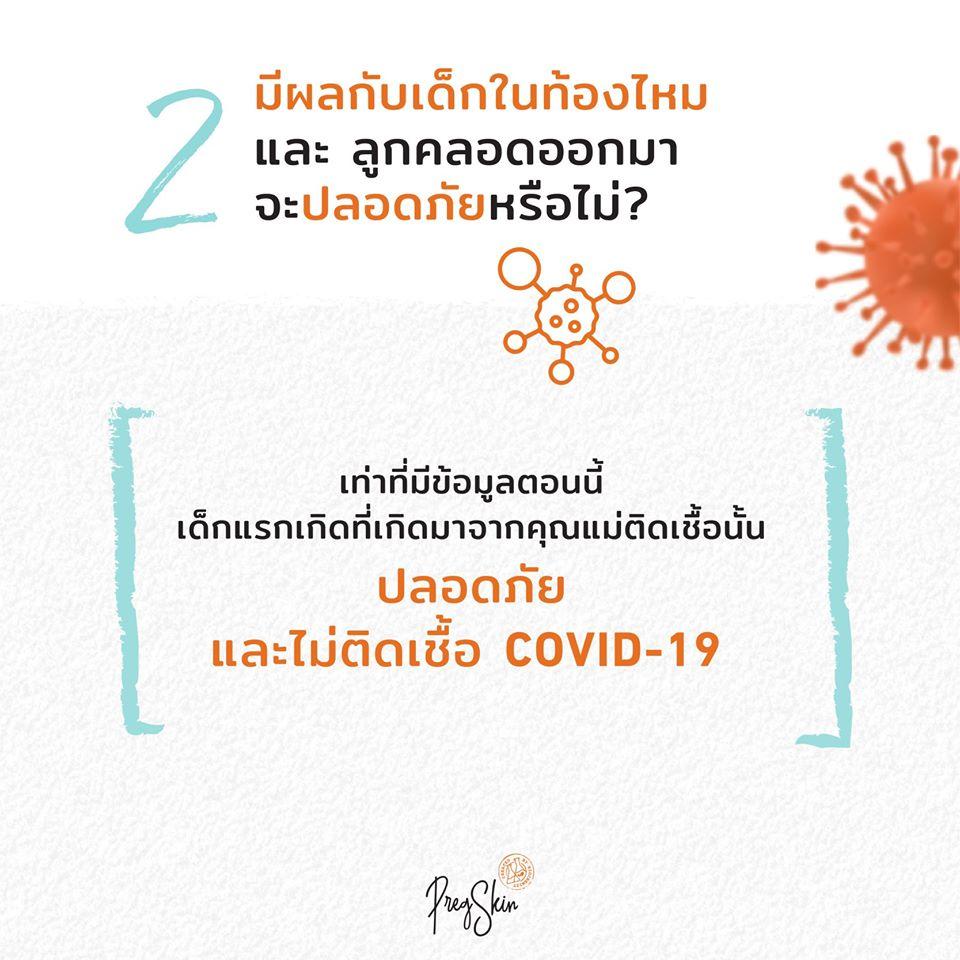 covid 19 affecting child birth