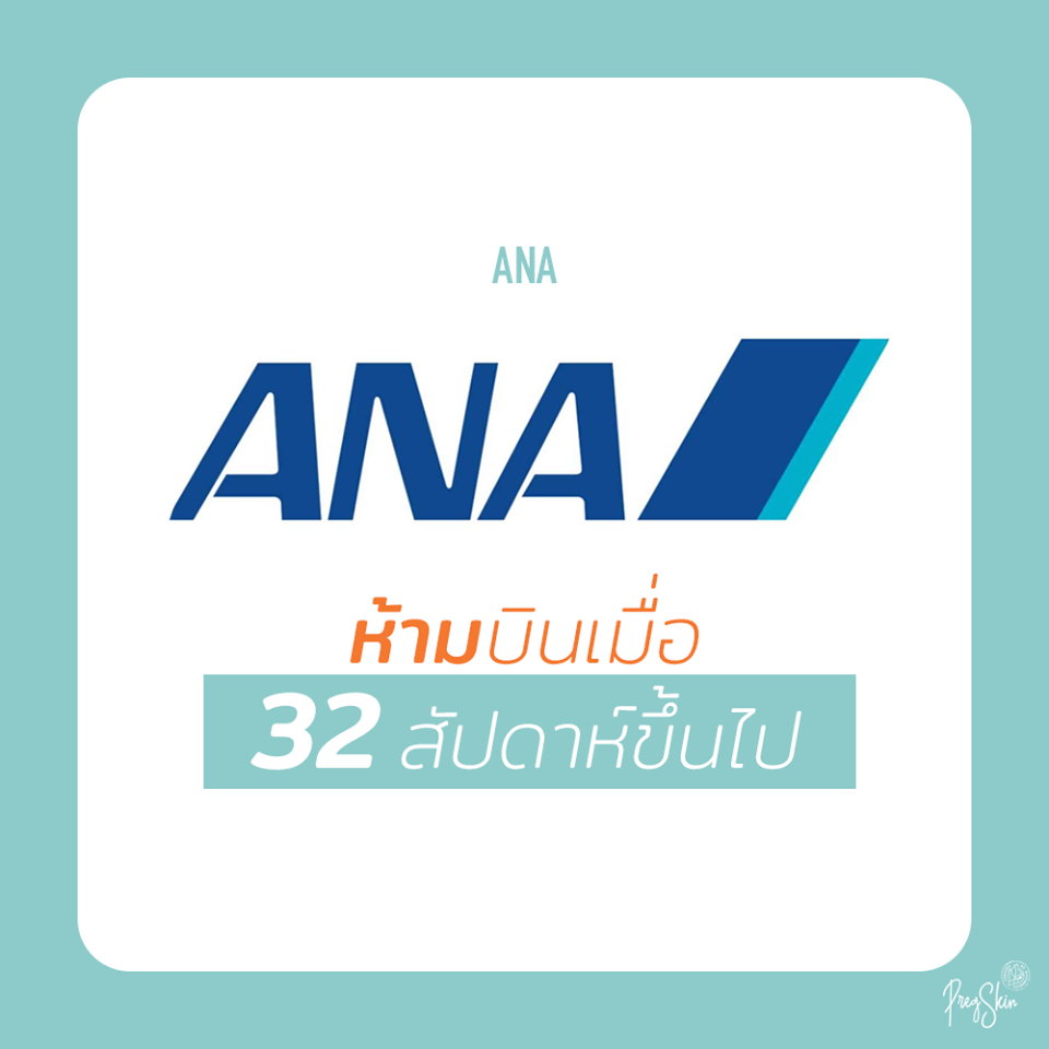 ANA Airlines Pregnancy Rules