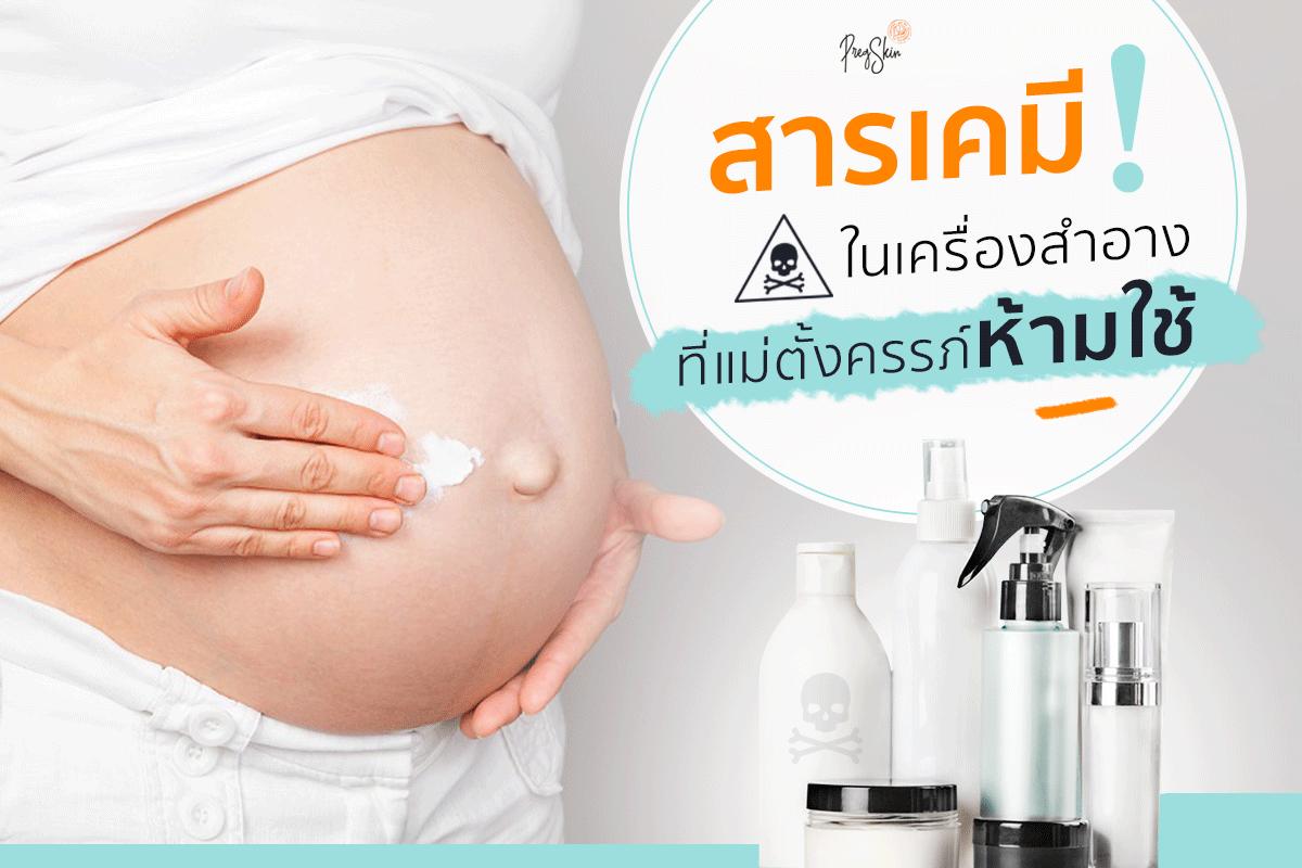 3 สารเคมีในเครื่องสำอางที่แม่ตั้งครรภ์ห้ามใช้