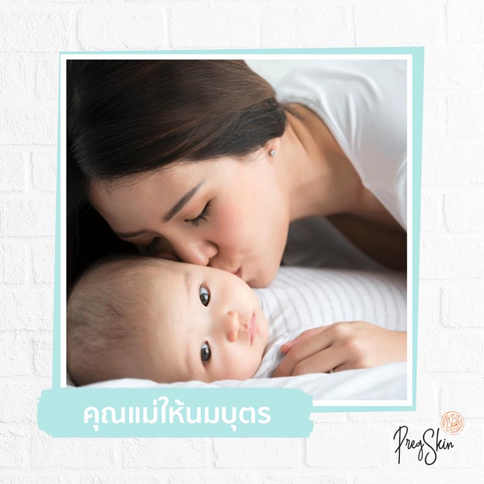 breastfeeding mother should use pregskin