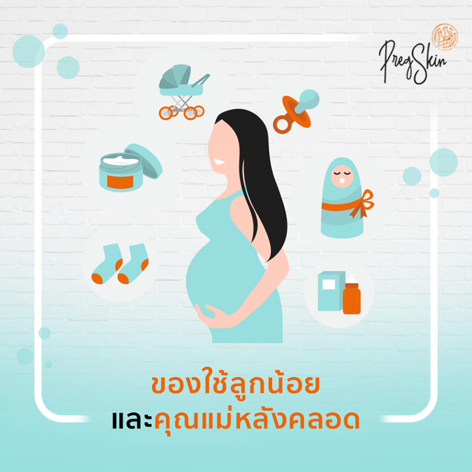 things you need to prepare for yourself and baby after birth