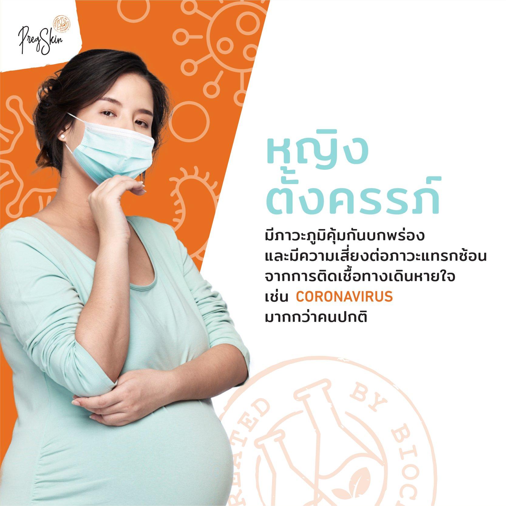 corona virus prevention for pregnant women
