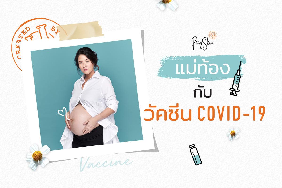 ไขข้อสงสัย! คุณแม่ท้องสามารถฉีด วัคซีนโควิด-19 ได้มั้ย?