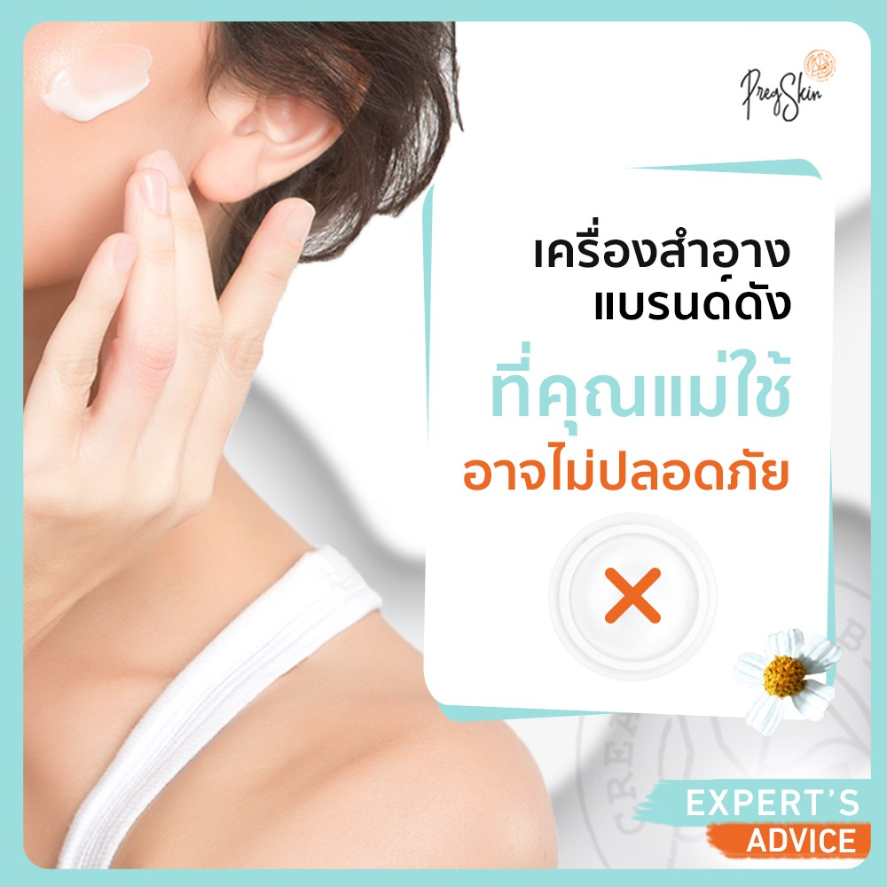 safe pregnancy cosmetics