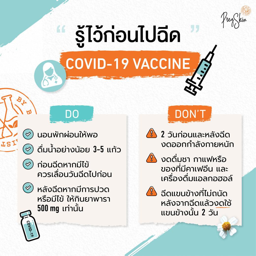 เตรียมตัวให้พร้อม ก่อนไปฉีดวัคซีนโควิด-19