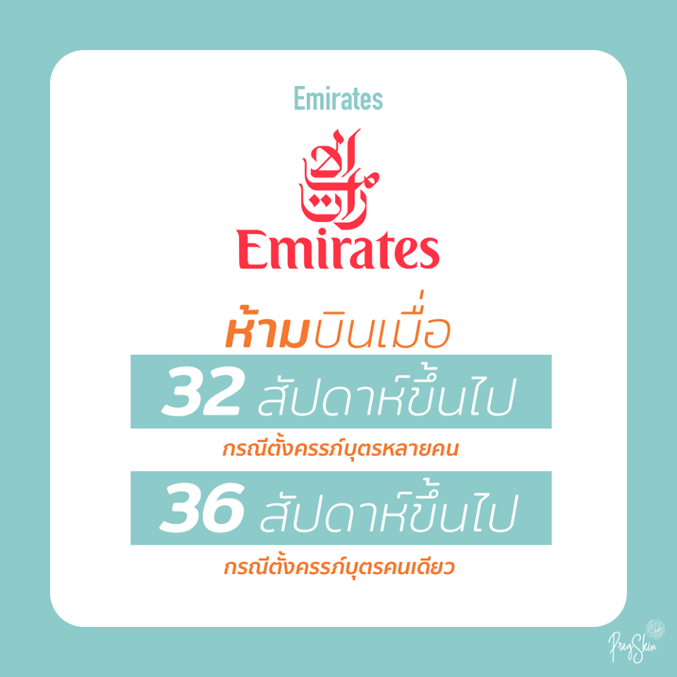 emirates pregnancy rules