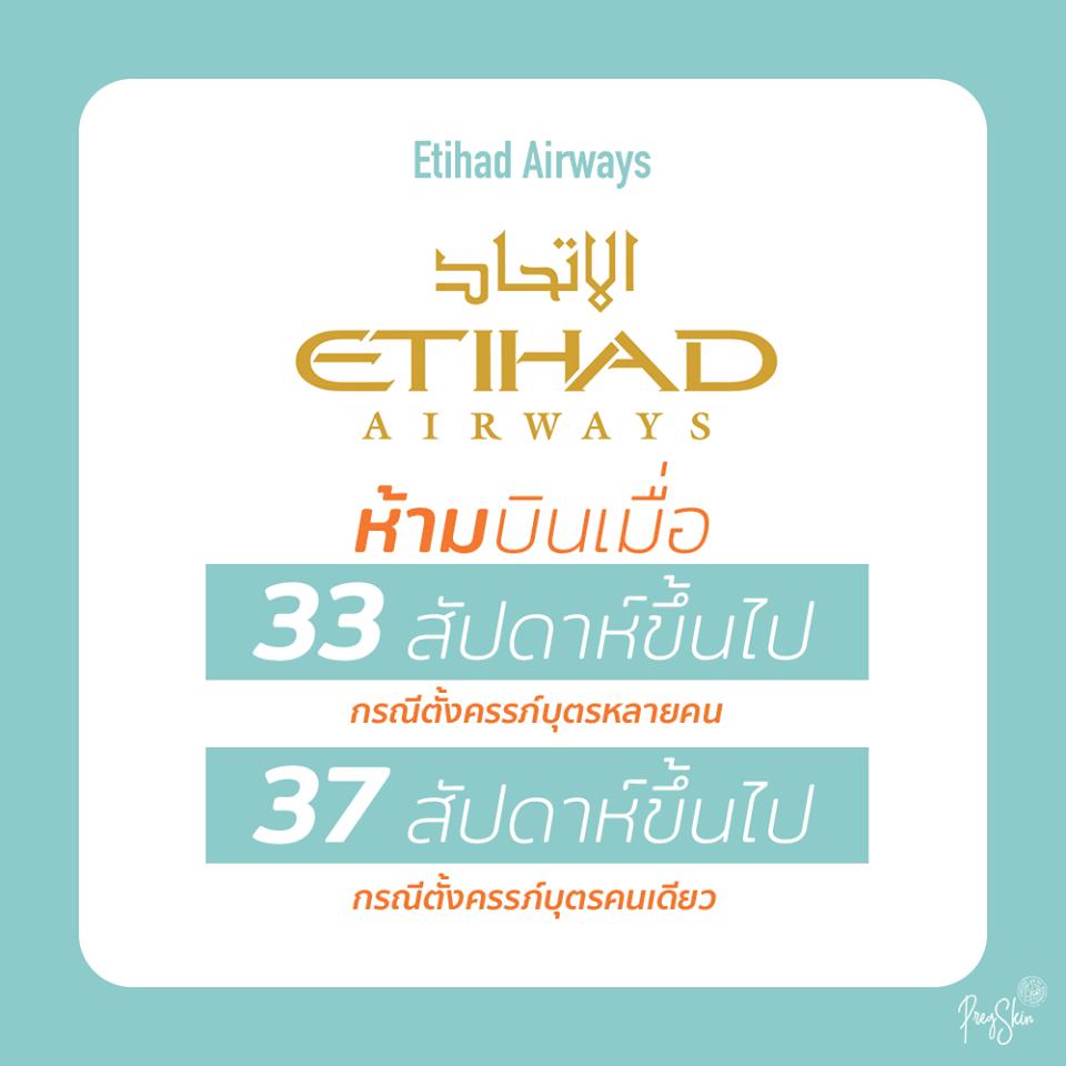 etihad airways pregnancy rules