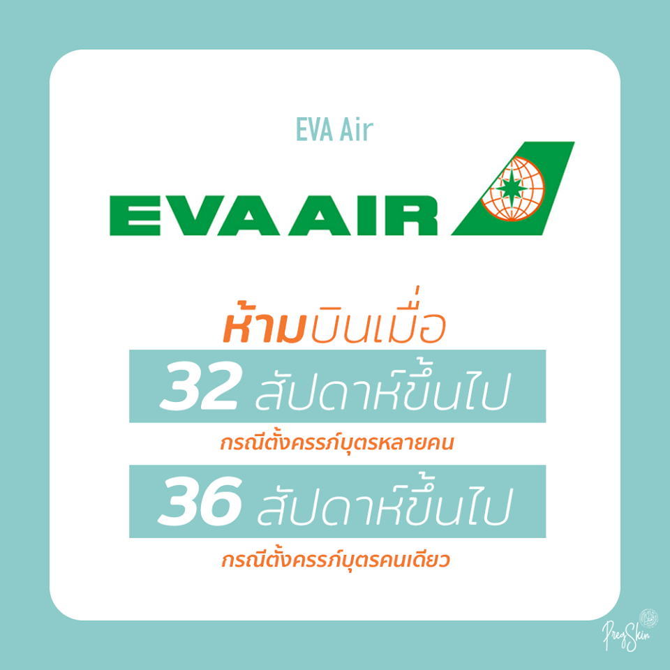 EVA Air pregnancy rules