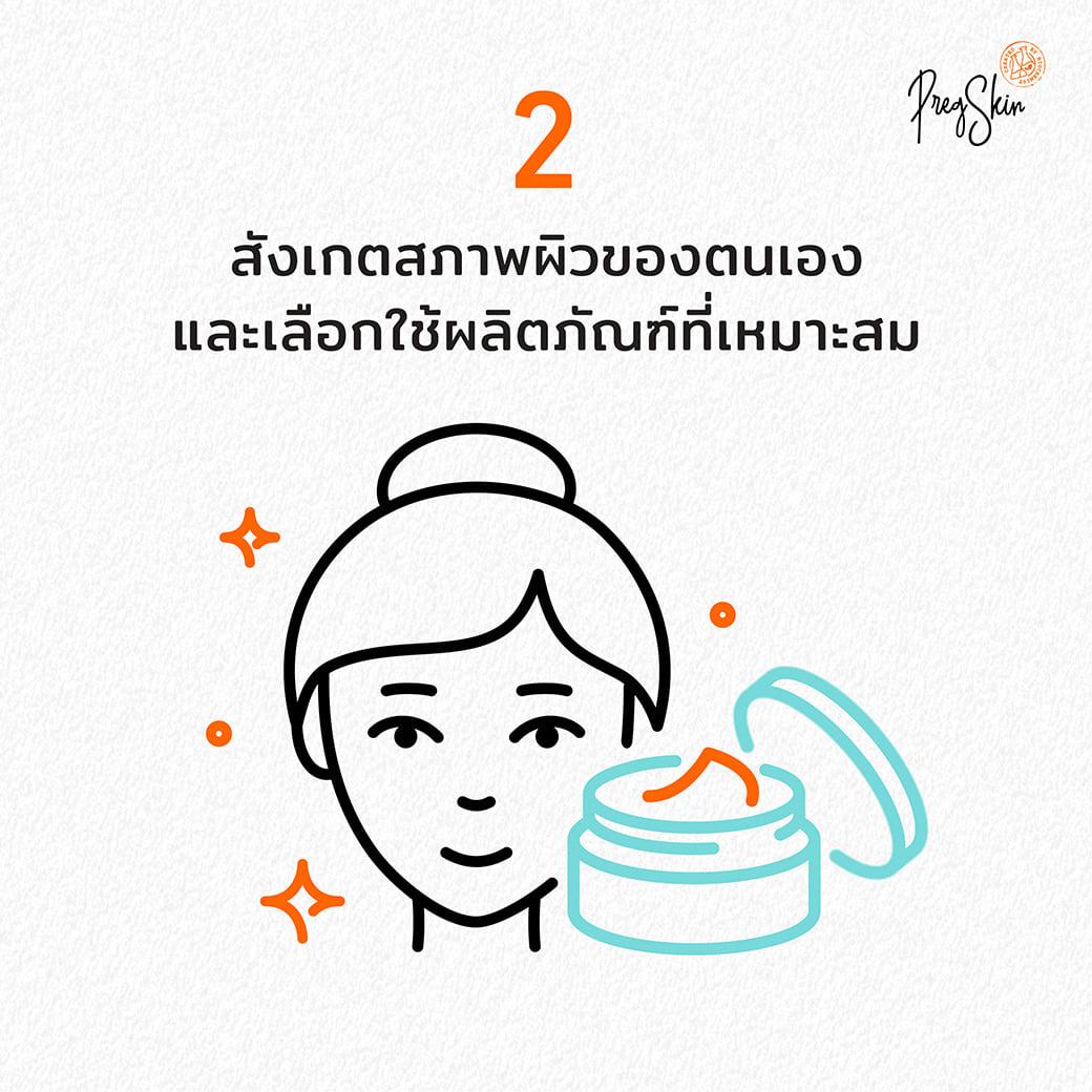 observe skin during facial mask