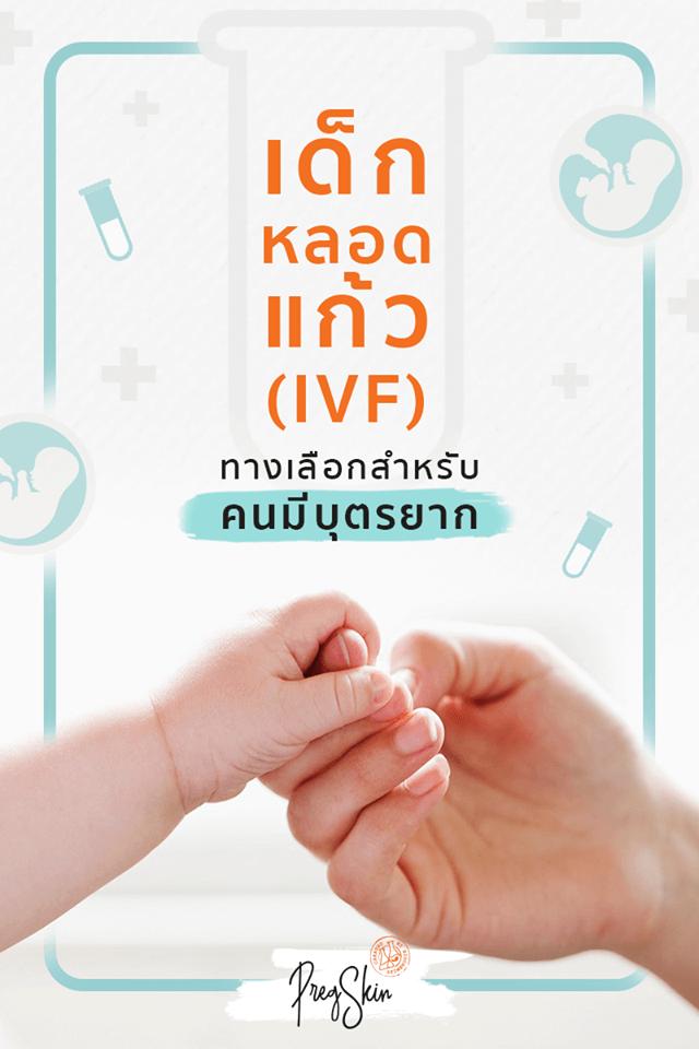 เด็กหลอดแก้ว (IVF) ทางเลือกสำหรับคนมีบุตรยาก