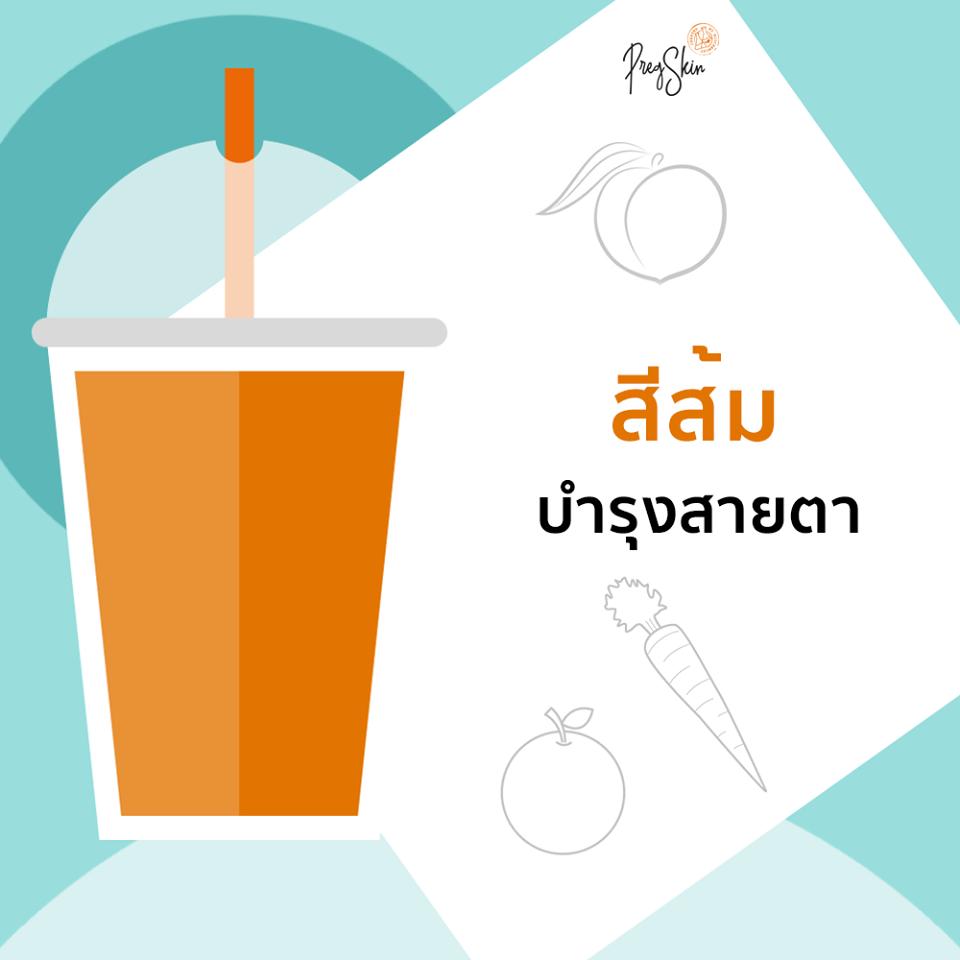 orange smoothies for eyesight