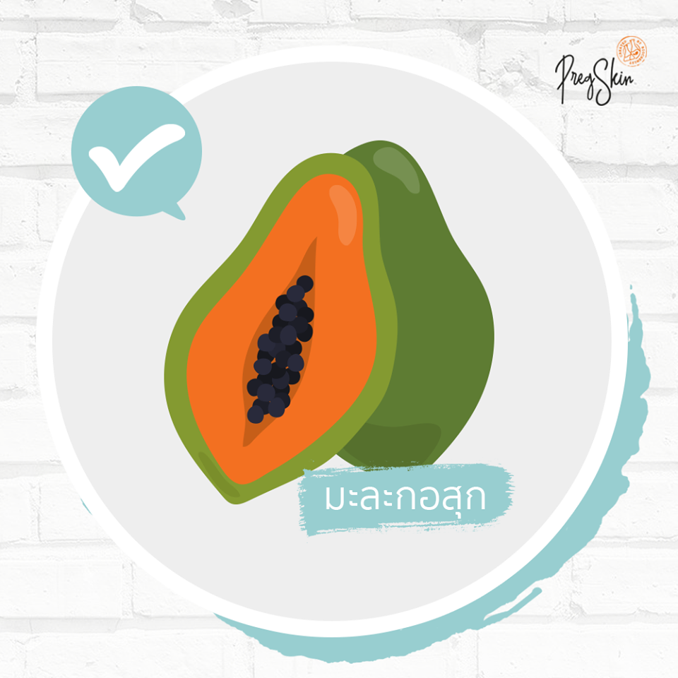 papaya is good