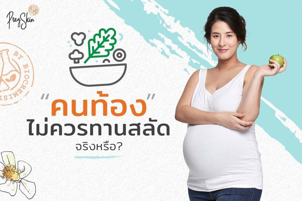 คนท้องไม่ควรทานสลัด จริงหรือ?