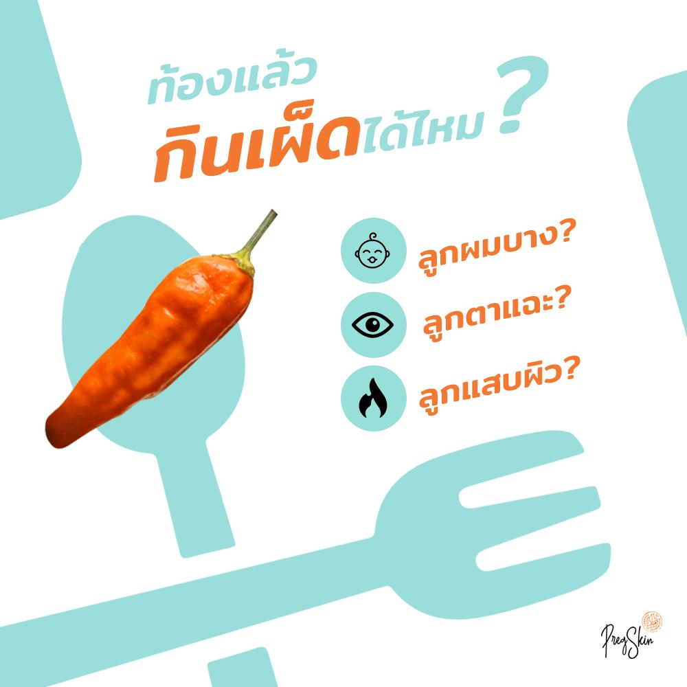 ท้องแล้วกินเผ็ดได้ไหม?