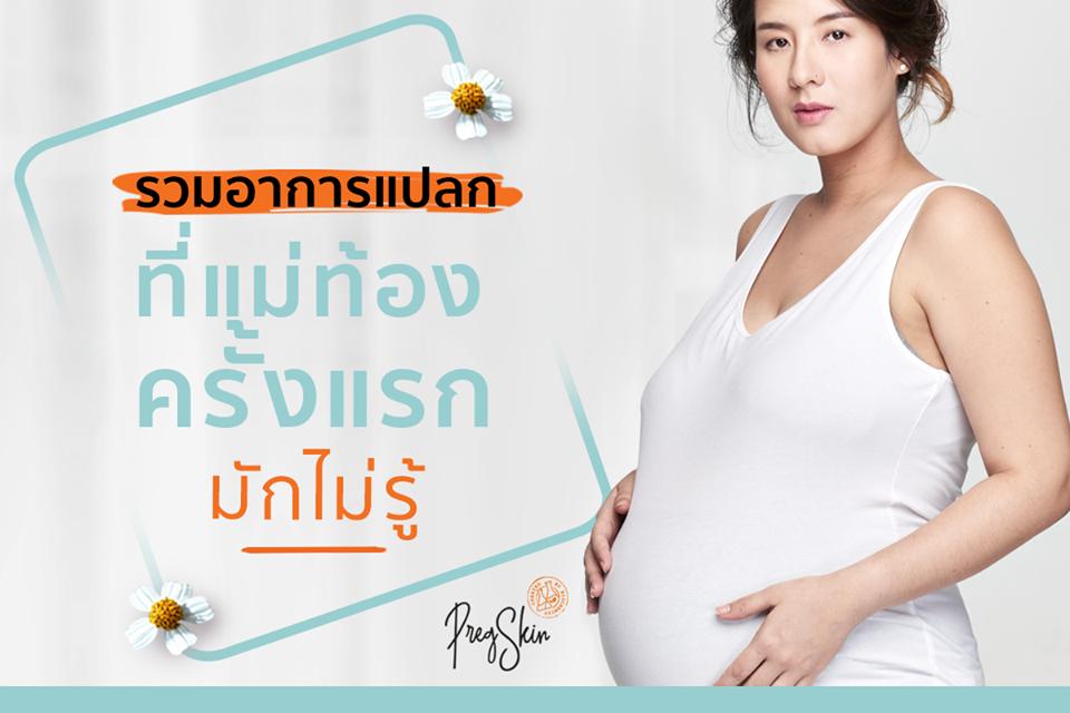 รวมอาการแปลก ที่แม่ท้องครั้งแรกมักไม่รู้